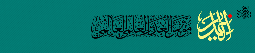 http://al-ghadir.org/